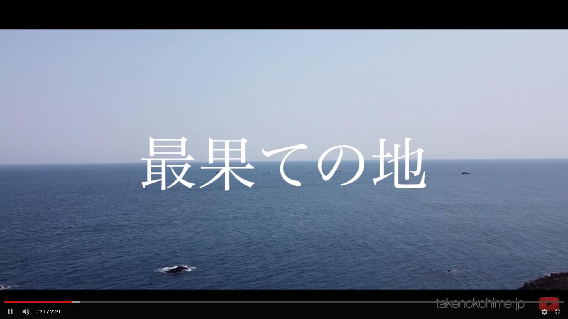 【ドローン空撮】四国最東端 蒲生田岬vlog