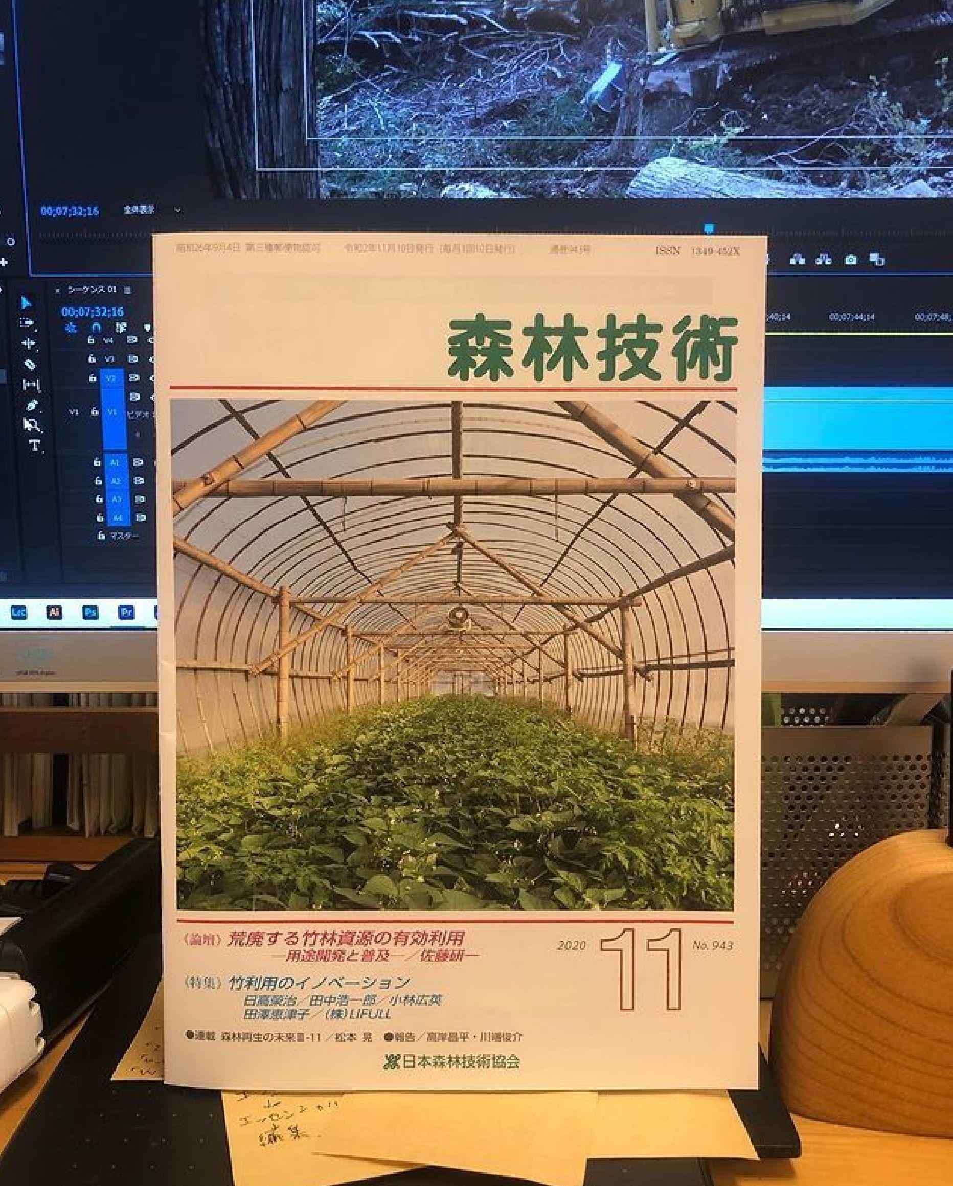 竹林資源の有効活用が注目!
